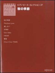 楽譜 桜の季節(ピアノ・ピース・コレクション 27/EXILE ATSUSHI) 【10P11Apr15】