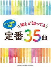 楽譜 誰もが知ってる定番35曲(ピアノ連弾/初級) 【10P11Apr15】