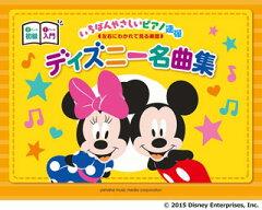 楽譜 入門×初級 いちばんやさしいピアノ連弾/ディズニー名曲集 【10P11Apr15】