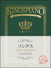 楽譜 王様のピアノ/ソングス(贅沢アレンジで魅せるステージレパートリー集/中・上級) 【10P...