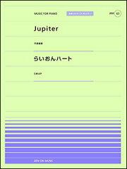 楽譜 Jupiter(平原綾香)/らいおんハート(SMAP)(PPP-063/全音ピアノ・ピース[ポピュラー...