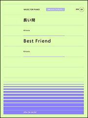 楽譜 長い間/Best Friend(Kiroro)(PPP-064/全音ピアノ・ピース[ポピュラー]シリーズ) ...