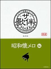 楽譜 ザ・歌伴/昭和懐メロ編(ピアノ伴奏シリーズ) 【10P11Apr15】