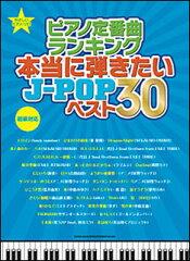 楽譜 ピアノ定番曲ランキング 本当に弾きたいJ-POPベスト30(やさしいピアノ・ソロ) 【10P11Ap...