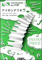 楽譜 アイのシナリオ/CHiCO with HoneyWorks(ピアノ・ピース 1137) 【10P11Apr15】