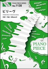 楽譜 ビリーヴ/GReeeeN(ピアノ・ピース 1138) 【10P11Apr15】