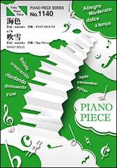 楽譜 海色c/w 吹雪/AKINO from bless4 c/w 西沢幸奏(ピアノ・ピース 1140/PIANO SOLO) 【10...
