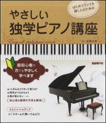 楽譜 やさしい独学ピアノ講座(はじめてドレミを弾く人のための) 【10P11Apr15】