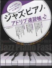 楽譜 ジャズ・ピアノ・アドリブ速習帳(カンタンなのにカッコいいフレーズがすぐ弾ける!) 【1...