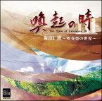 CD 喚起の時 III 和田薫〜吹奏楽の世界〜(演奏:陸上自衛隊東部方面音楽隊)