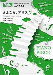 楽譜 さよなら、アリス/Flower(ピアノ・ピース 1144)