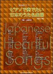楽譜 ピアノで奏でたい日本のうた名曲選(改訂2版)(保存版ピアノ・ソロ) 【10P11Apr15】