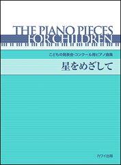 楽譜 星をめざして(こどもの発表会・コンクール用ピアノ曲集/初級)