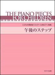 楽譜 午後のステップ(こどもの発表会・コンクール用ピアノ曲集/初〜中級)