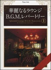 楽譜 華麗なるラウンジB.G.M.レパートリー 1(ピアノ・ソロ)