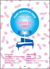 楽譜 Follow Me/白雪姫(song by E-girls/Flower)(ピアノ・セレクション・ピース/P-063)
