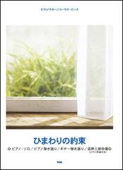 楽譜 ひまわりの約束(ピアノ・ギター・コーラス・ピース/P-064)