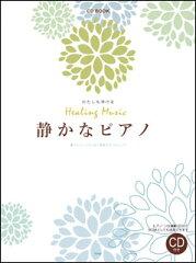 楽譜 静かなピアノ(ピアノ・ソロ演奏CD付)(CD BOOK/わたしも弾ける/ヒーリング・ミュージ...