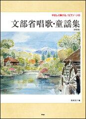 楽譜 文部省唱歌・童謡集(新装版)(やさしく弾ける/ピアノ・ソロ)
