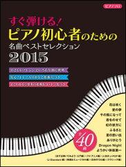すぐ弾ける!ピアノ初心者のための名曲ベストセレクション 2015(ヤマハムックシリーズ162) 【1...