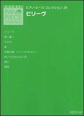 楽譜 ビリーヴ(ピアノ・ピース・コレクション 29/GReeeeN)