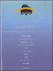 楽譜 Dragon Night(やさしいピアノ・ピース・セレクション 2/SEKAI NO OWARI)