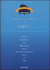 楽譜 ヒロイン(やさしいピアノ・ピース・セレクション 2/back number)