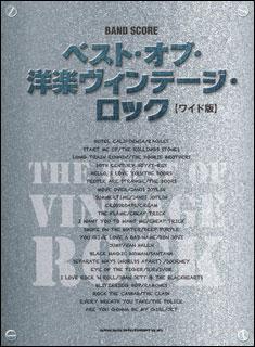 楽譜 ベスト・オブ洋楽ヴィンテージ・ロック[ワイド版](バンド・スコア)