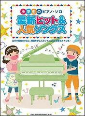 楽譜 最新ヒット&人気ソングス(小学生のピアノ・ソロ)