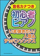 楽譜 初心者ピアノ/いま弾きたい!人気&テッパンソングス(音名カナつき)