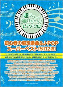 楽譜 超ラク〜に弾けちゃう!ピアノ・ソロ/初心者の超定番曲&J-POPスーパーベスト(改訂2版...