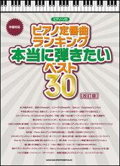 楽譜 ピアノ定番曲ランキング 本当に弾きたいベスト30(改訂版)(やさしいピアノ・ソロ)
