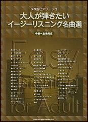 楽譜 大人が弾きたいイージーリスニング名曲選(保存版ピアノ・ソロ/中級〜上級対応)