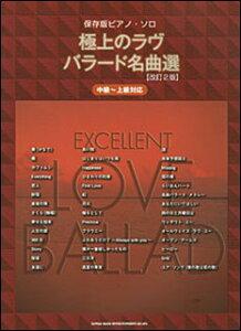 楽譜 極上のラヴバラード名曲選(改訂2版)(保存版ピアノ・ソロ) 【10P06May15】