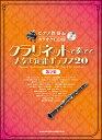 楽譜 クラリネットで奏でる/人気&定番ポップス20[第2集](ピアノ伴...