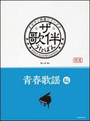 楽譜 ザ・歌伴/青春歌謡編(ピアノ伴奏シリーズ)