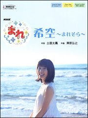 楽譜 希空〜まれぞら〜(NHK連続テレビ小説「まれ」)(オリジナル楽譜シリーズ/ボーカル&ピ...