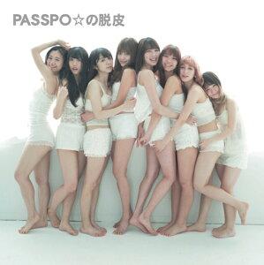 PASSPO☆の脱皮【5月23日発売予定】【10P10Jan15】 【10P06May15】