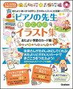 ピアノの先生のためのイラスト集/おたより・季節のカード編(CD-ROM付き)