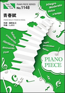 楽譜 青春賦/ももいろクローバーZ(ピアノ・ピース 1148) 【10P06May15】