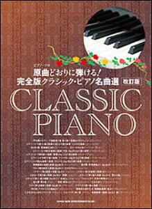 楽譜 原曲どおりに弾ける!完全版クラシック・ピアノ名曲選(改訂版)(ピアノ・ソロ) 【10P06...