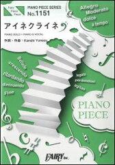 楽譜 アイネクライネ/米津玄師(ピアノ・ピース 1151)