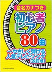 楽譜 音名カナつき初心者ピアノ80曲〜やさしく弾ける人気テレビ・ソング(改訂版)