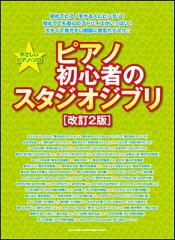 楽譜 ピアノ初心者のスタジオジブリ(改訂2版)(やさしいピアノ・ソロ)【10P06May15】