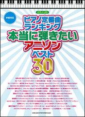 楽譜 ピアノ定番曲ランキング 本当に弾きたいアニソンベスト30(ピアノ・ソロ)