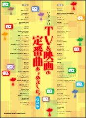 楽譜 TV&映画の定番曲あつめました。(改訂版)(ピアノ・ソロ)【5月21日発売予定】