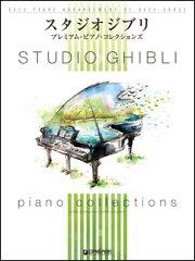 楽譜 スタジオジブリ/プレミアム・ピアノ・コレクションズ(極上のアレンジで弾く)