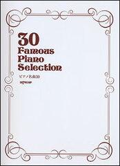 楽譜 ピアノ名曲30