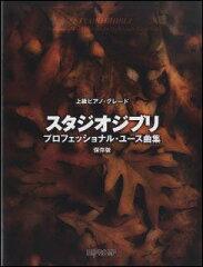 楽譜 スタジオジブリ・プロフェッショナル・ユース曲集(保存版)(上級ピアノ・グレード)