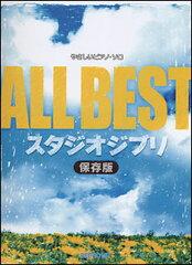 楽譜 ALL BEST スタジオジブリ(保存版)(やさしいピアノ・ソロ)